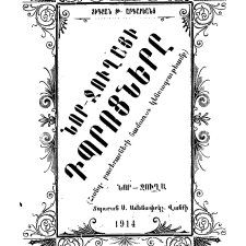 Les Arméniens ont créé la première imprimerie en Iran dans les années 1630.