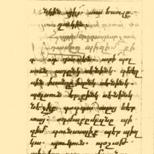 L'alphabet arménien était autrefois utilisé pour écrire le turc.